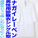 白衣 ニット素材の男性用ドクター診察衣白衣シングル型男性 男子 メンズ 白衣 実
