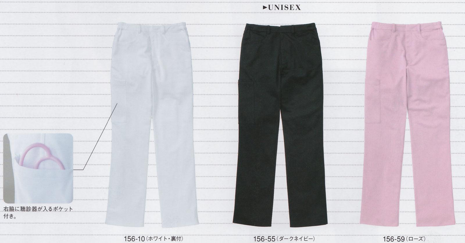 白衣 ニットパンツ(男性女性兼用)/ホワイト156-10【】