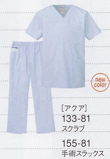 白衣 手術用スクラブパンツ白衣/男性女性ドクター兼用アクア155-81【】