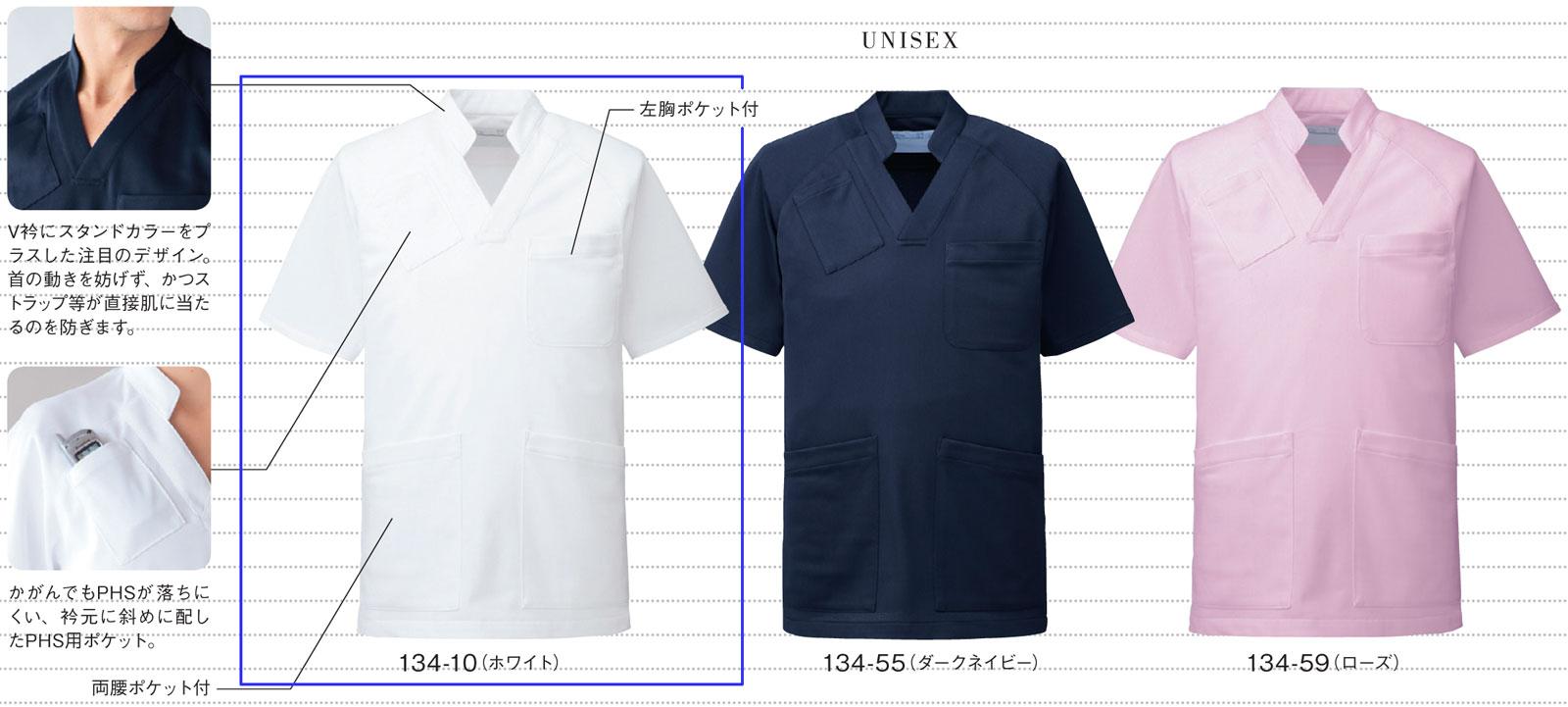 【ラッキーシール対応】白衣 多機能スクラブ白衣(男性女性ドクター兼用)/ホワイト134-10【】