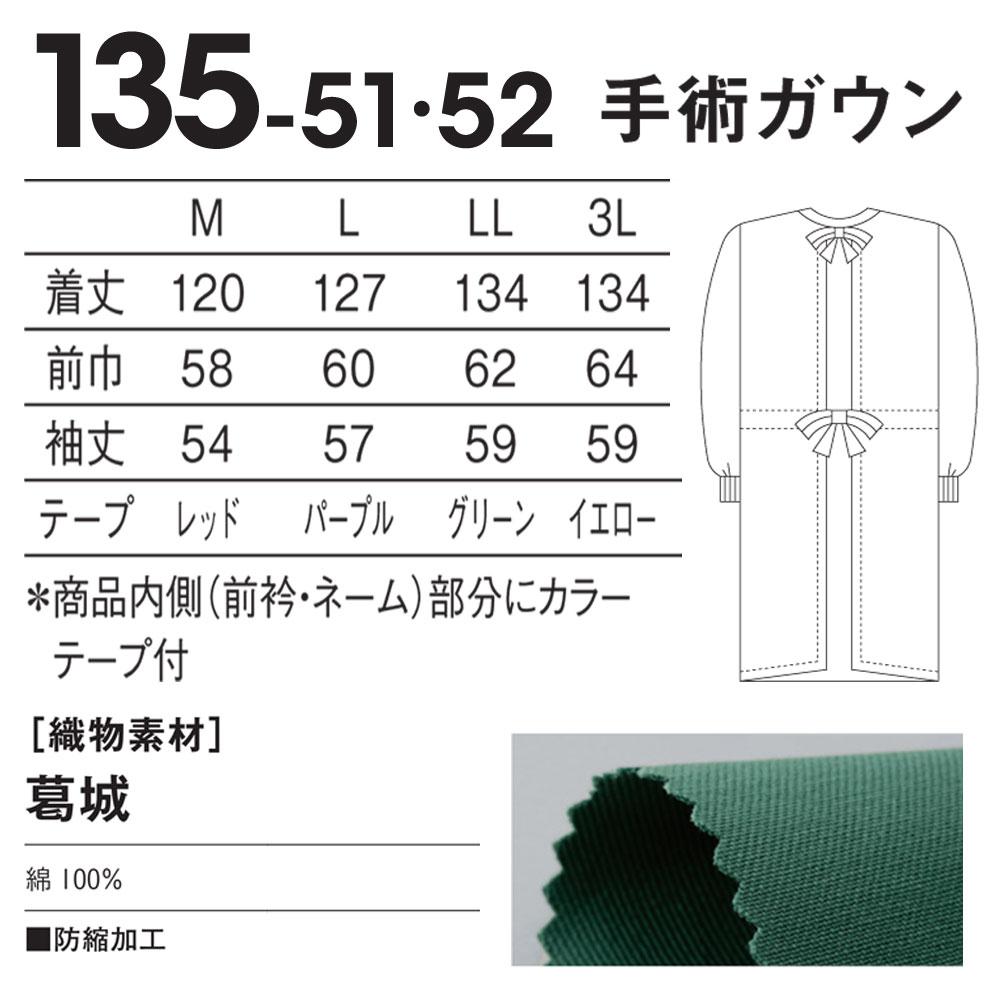 白衣 手術衣ガウン綿100%/シングル型135...の紹介画像2