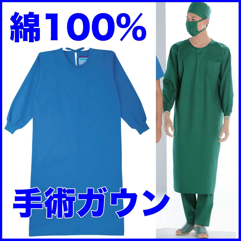 白衣 手術衣ガウン綿100%/シングル型135-5【】の商品画像