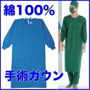 白衣 手術衣ガウン綿100%/シングル型135-5【】