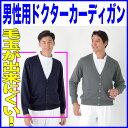 男性用ドクターカーディガン 紺(写真左)203-11【】