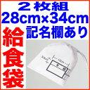 白衣 抗菌素材 給食袋2枚組/記名用印刷あり393-92【】