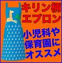 【ラッキーシール対応】キリン柄エプロン/ブルー146-71【】