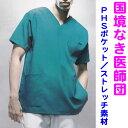 白衣 『国境なき医師団』支援,男性女性ドクター兼用スクラブ白衣カラー/ターコイズ1枚当たり300円が寄付されます7013SC-11【】