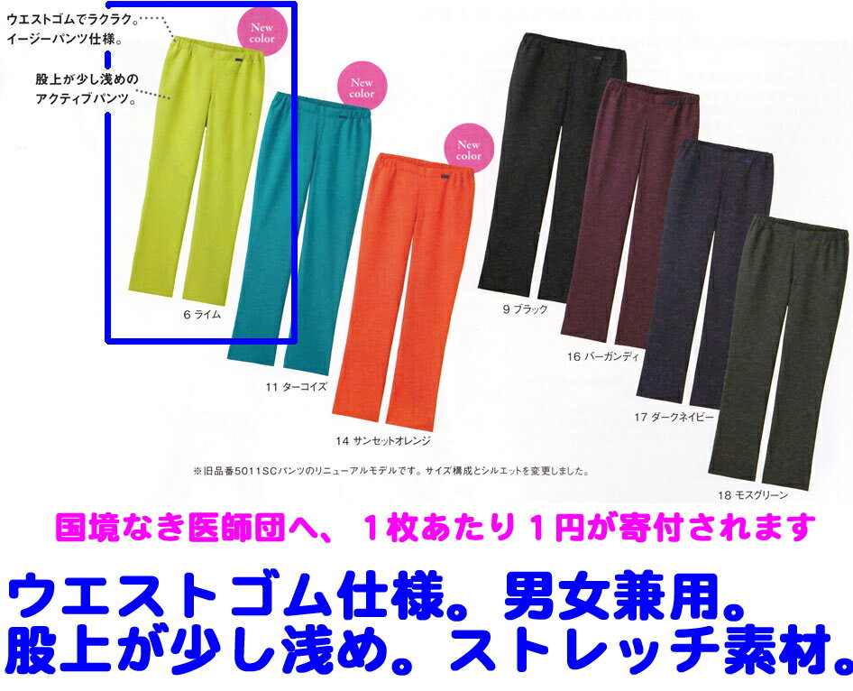 白衣 手術用/男性女性兼用ストレートパンツ白衣(総ゴム)ライム5013SC-6【】