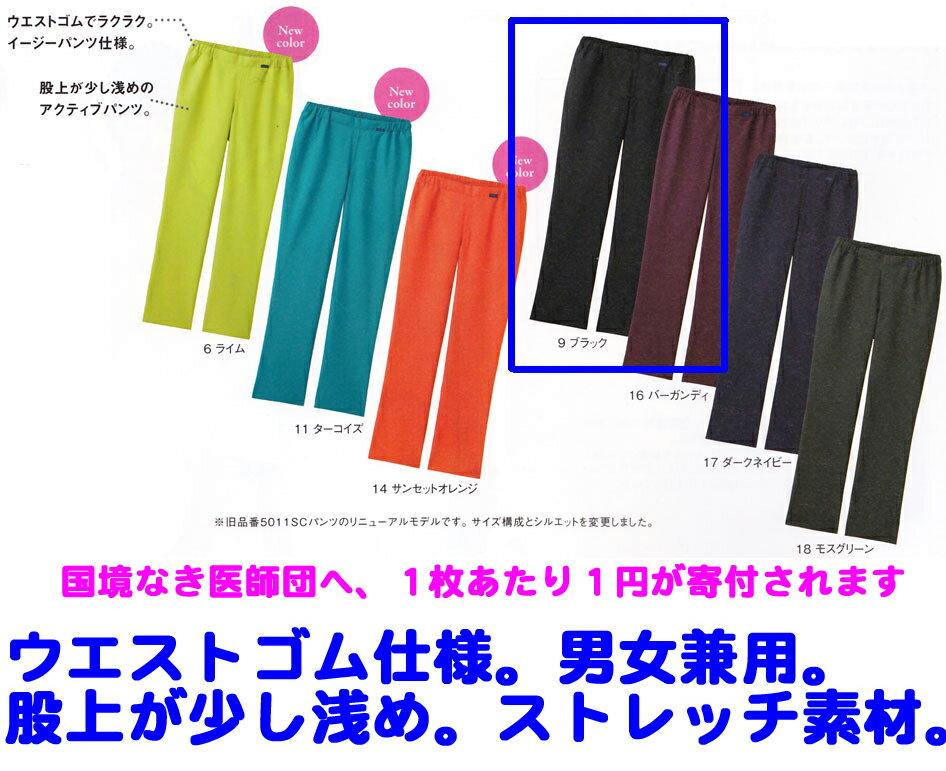 白衣 手術用/男性女性兼用ストレートパンツ白衣(総ゴム)ブラック5013SC-9【】