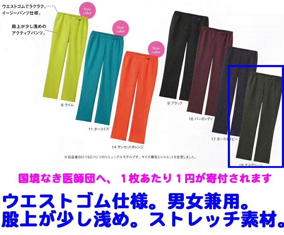 白衣 手術用/男性女性兼用ストレートパンツ白衣(総ゴム)モスグリーン5013SC-18【】