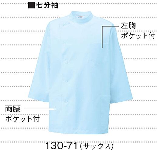 白衣 性用定番ドクターケーシー白衣/七分袖/サックス130-71【】