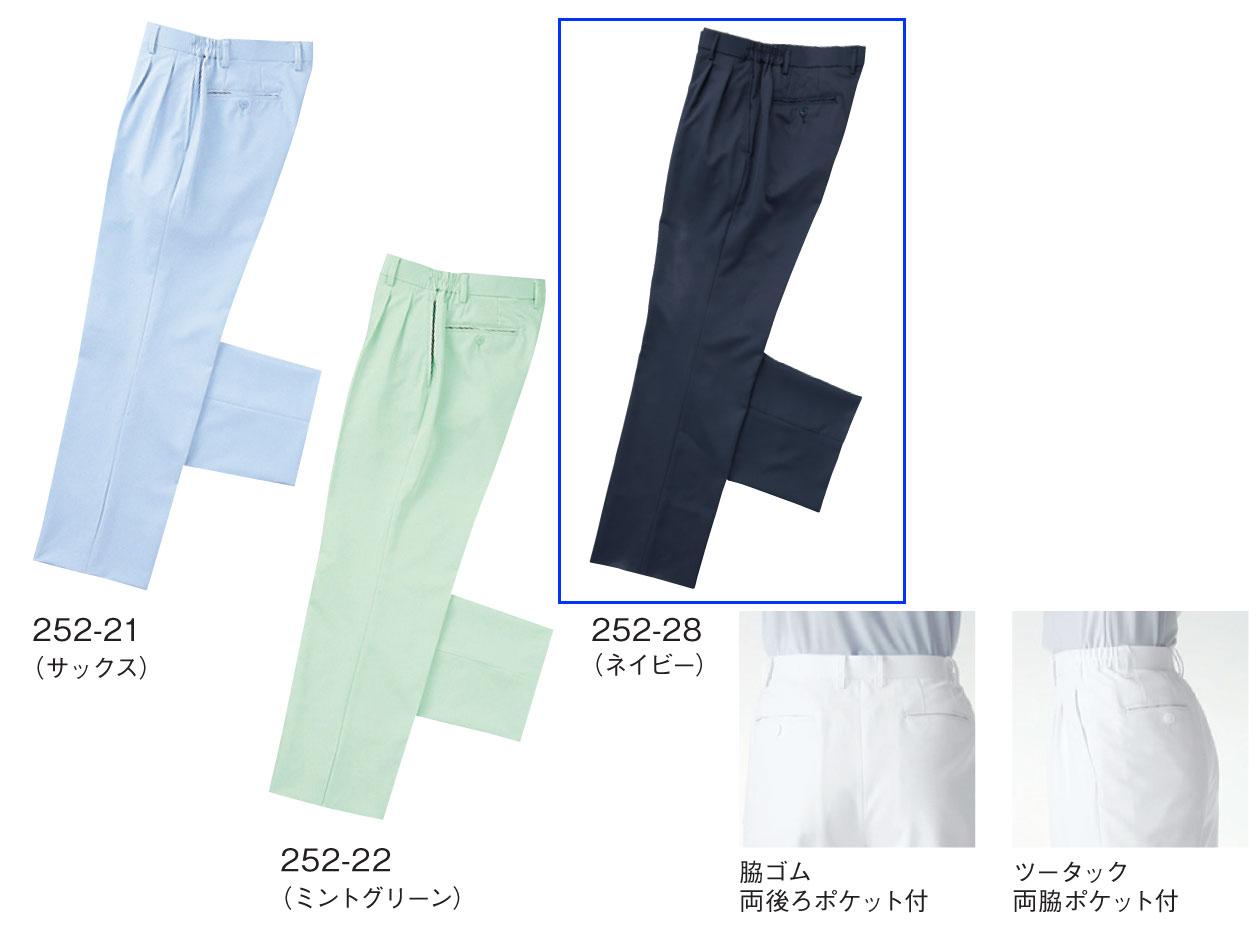 白衣 高い防透性とストレッチ性で快適メンズスラックス ネイビー252-28【】