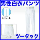 白衣 男性用、男子白衣用スラックス/ツータック436-80【】
