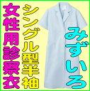 白衣 女性用ドクター診察衣サックス/半袖/シングル型白衣51-004【】