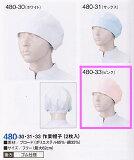 女性用作業帽子/ピンク2枚組