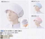 異物混入防止/天井メッシュ帽子2枚組ホワイト/サックス/ピンク