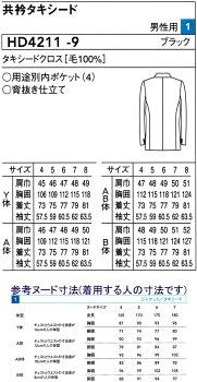 共衿タキシード/男性用