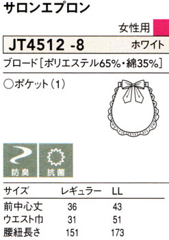����ץ�ե���դ��쥮��顼������JT4512-8���֥��˥ե�����ݻ��Ȱ沰