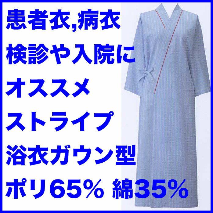【即日発送可】患者衣ガウン、病衣/ブルーストライプ289-98【】...:yoshiiya:10001347