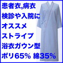【即日発送可】患者衣ガウン、病衣/ブルーストライプ289-98【】