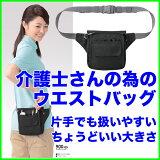 ウエストバッグ片手でも扱いやすく手頃なサイズ。介護士さんのご要望に応えました 900-05【10P03Dec16】