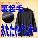 あたたかインナー、モックネックシャツ 男女兼用 8分袖カラー/黒EPU421-1【】