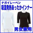 吸湿発熱あったかインナー 丸首シャツ 男女兼用 8分袖カラー/チャコール、シルバーグレー SI-5077【】