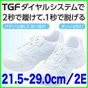 IGNIO(イグニオ)男女兼用 TGFダイヤルシステム ナースシューズ ランニングタイプ ホワイトIG-N3057TGF-W【】