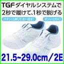 IGNIO(イグニオ)男女兼用 TGFダイヤルシステム ナースシューズ ランニングタイプ ホワイト×ブルー IG-N3057TGF-B 【】