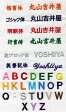 刺しゅう入れ加工漢字、ひらがな、カタカナ、計6文字まで【】