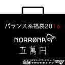 2015新春福袋! 【メンズ(EUサイズ)】『ノローナ(norrona)』総額10万円以上の山も街も使える福袋! 【送料無料】