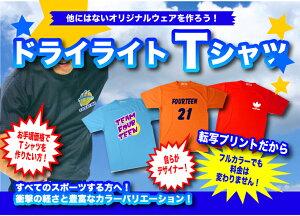 オリジナル Tシャツ ワンポイント
