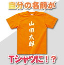 楽天プリントハウスフォーティーン【5,000円(税抜)以上で送料無料】自分の名前をTシャツにプリントしよう!!おもしろ名前Tシャツ