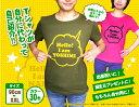 名前入りTシャツ「あいさつタイプ」名入れTシャツメンズレディースキッズベビー【名入れ】【名前プリント】【サイズ豊富】【半袖】