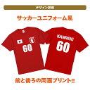 還暦Tシャツサッカーユニフォーム風メンズレディース【半袖】【ネーム入り】
