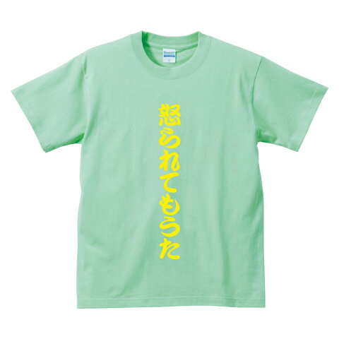 おもしろTシャツ 関西弁 大阪人 怒られてもうた大阪弁Tシャツメンズレディースキッズベビー