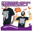 ハロウィンTシャツ「肋骨骨折!!イテテ☆」ハッピーハロウィンメンズレディースキッズベビー