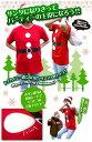 【5,000円(税抜)以上お買い上げで送料無料!】もこもこボタン付き!なりきりサンタクロースTシャツハッピークリスマスTシャツメンズレディースキッズベビー