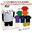 【5,000円(税抜)以上お買い上げで送料無料!】なりきりゆきだるまTシャツクリスマスTシャツメンズレディースキッズベビー