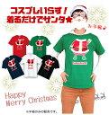 【5,000円(税抜)以上お買い上げで送料無料!】着るだけで私はサンタ!HOHOHO!TシャツクリスマスTシャツメンズレディースキッズベビー