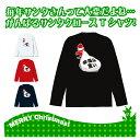 クリスマスロングTシャツ「幸福は重い サンタクロースロングTシャツ」【5010】メリークリスマス【5,000円(税抜)以上お買上で送料無料】