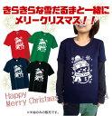 きらきら雪だるまTシャツクリスマスTシャツメンズレディースキッズベビー【5,000円(税抜)以上お買い上げで送料無料!】