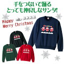 踊る仲良しサンタスウェットハッピークリスマスメンズレディース【5044】