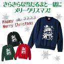 きらきら雪だるまスウェットハッピークリスマスメンズレディース【5044】