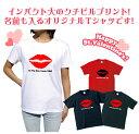 大きなキスマークで浮気防止!Tシャツ愛のメッセージを添えて。...
