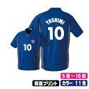 オリジナルベーシックサッカーシャツ両面プリント 5〜10枚 オリジナルプリント オリジナルユニフォーム サッカーシャツ