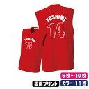 オリジナルベーシックバスケットシャツ両面プリント 5〜10枚 オリジナルプリント オリジナルユニフォーム バスケシャツ 1810
