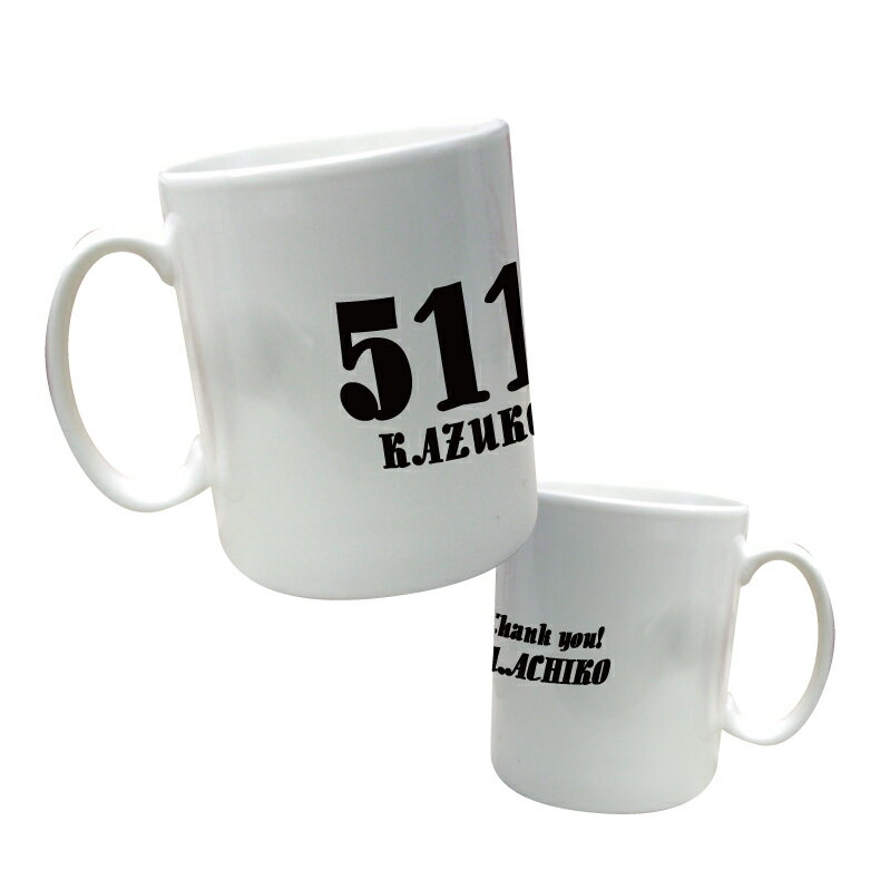 母の日 名入れマグカップ記念日タイプ スペシャル...の商品画像