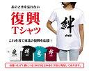 【1枚200円が東北地方太平洋沖地震義援金に】東北応援Tシャツ愛と絆Tシャツ・復興Tシャツ【メンズレディースキッズ】【チャリT】【絆プリント】【半袖】【名入れ】