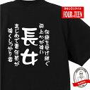 【5,000円(税抜)以上で送料無料】長女おもしろTシャツ